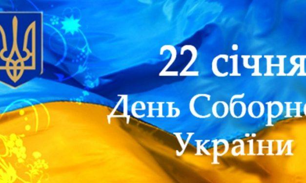 Україна вільна вже Держава!
