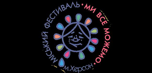 Увага! Гала-концерт ХХV ювілейного відкритого фестивалю творчості дітей з інвалідністю «Ми все можемо!»