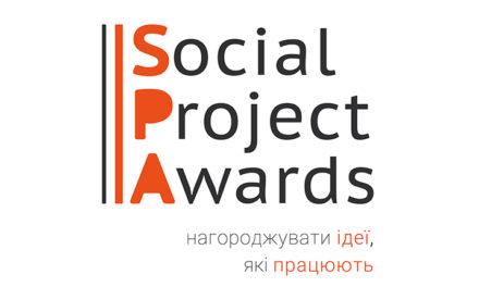 Друга премія соціальних проектів Social Project Awards