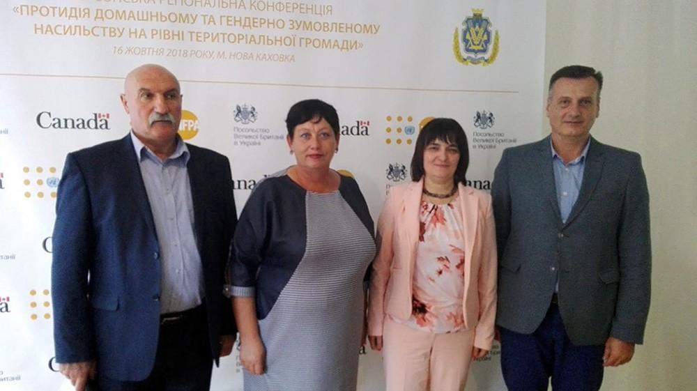 Регіональна конференція «Протидія домашньому та гендерно зумовленому насильству на рівні територіальної громади»