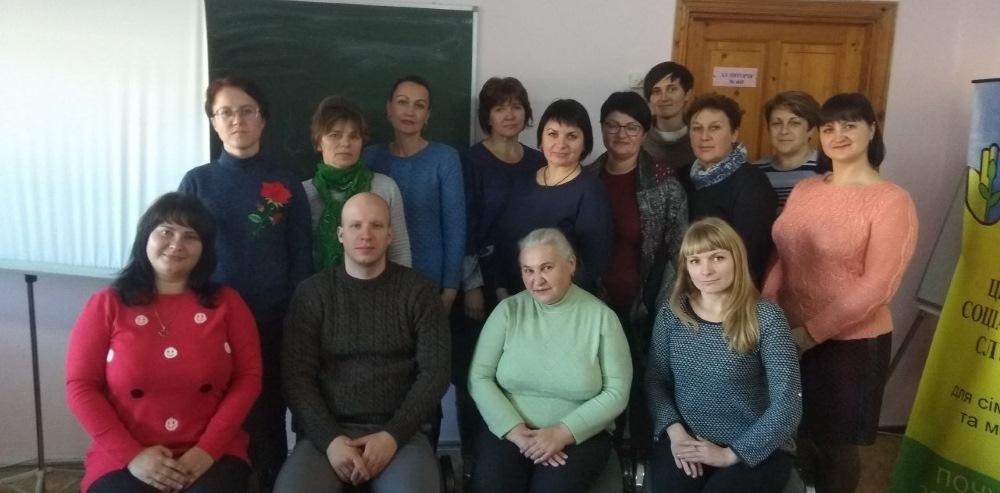 Професійна підготовка фахівців із соціальної роботи