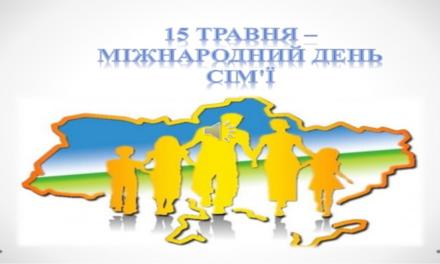 Міжнародний День сім'ї